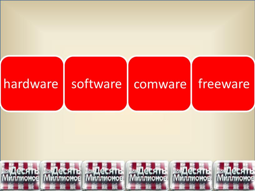 hardware software comware freeware