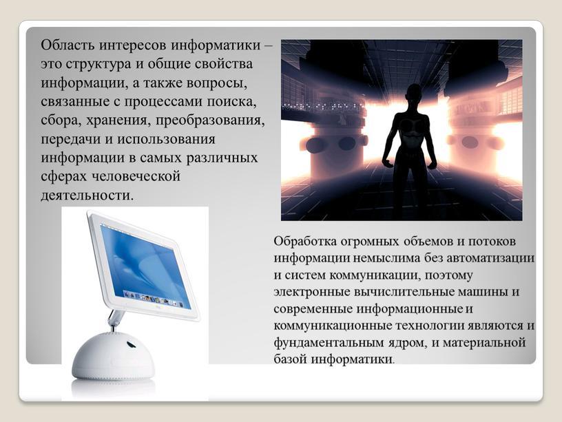 Область интересов информатики – это структура и общие свойства информации, а также вопросы, связанные с процессами поиска, сбора, хранения, преобразования, передачи и использования информации в…