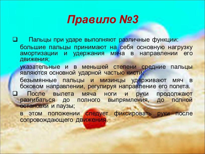 Правило №3 Пальцы при ударе выполняют различные функции: большие пальцы принимают на себя основную нагрузку амортизации и удержания мяча в направлении его движения; указательные и…