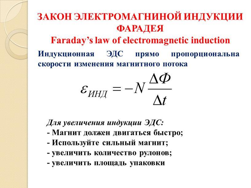 Закон электромагниной индукции