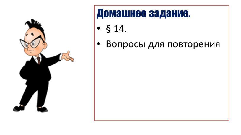 Домашнее задание. § 14. Вопросы для повторения