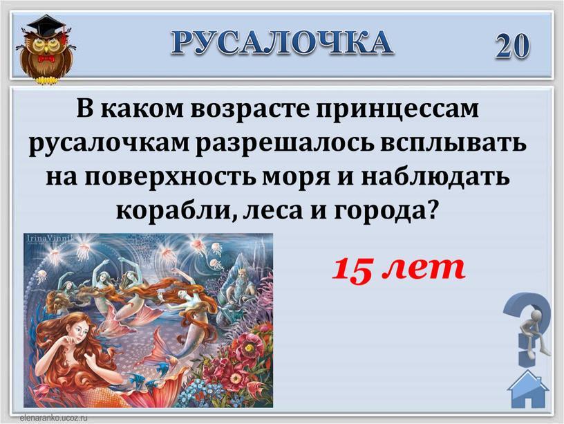 В каком возрасте принцессам русалочкам разрешалось всплывать на поверхность моря и наблюдать корабли, леса и города? 15 лет