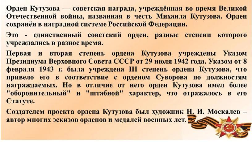 Орден Кутузова — советская награда, учреждённая во время