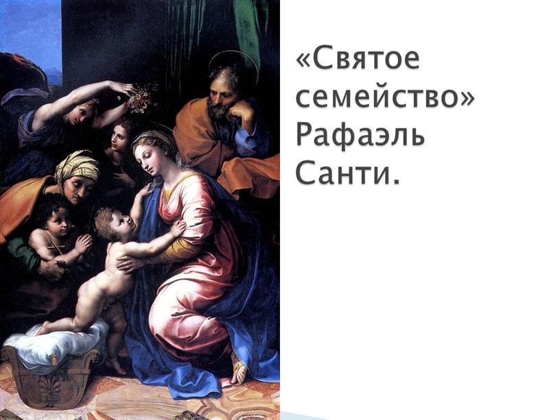Святое семейство» Рафаэль Санти