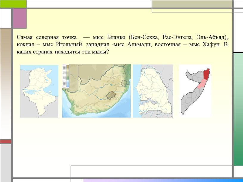 Самая северная точка — мыс Бланко (Бен-Секка,