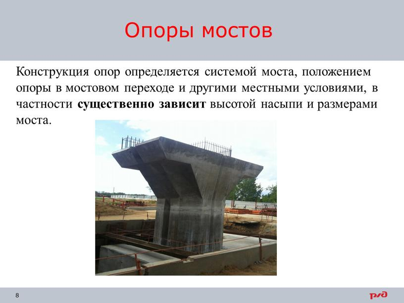 Опоры мостов Конструкция опор определяется системой моста, положением опоры в мостовом переходе и другими местными условиями, в частности существенно зависит высотой насыпи и размерами моста