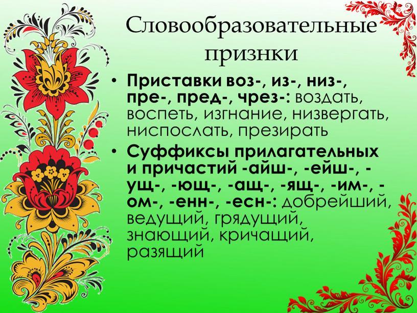Словообразовательные признки Приставки воз-, из-, низ-, пре-, пред-, чрез-: воздать, воспеть, изгнание, низвергать, ниспослать, презирать