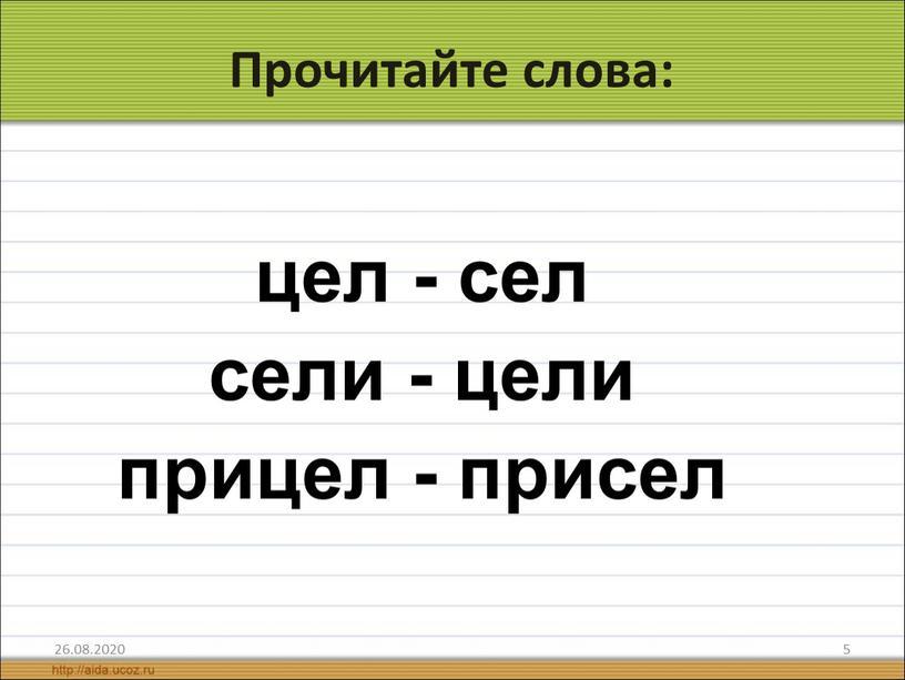 Прочитайте слова: цел - сел сели - цели прицел - присел