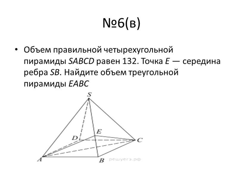 Объем правильной четырехугольной пирамиды