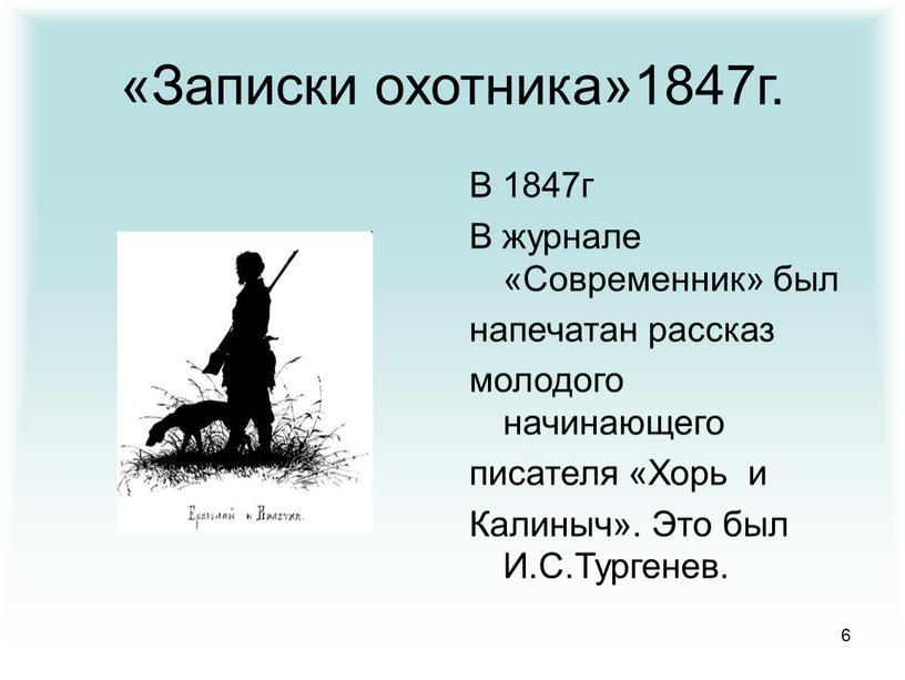 Записки охотника»1847г. В 1847г