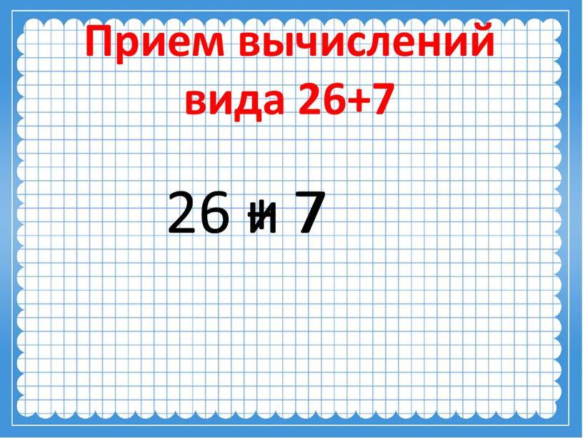 Прием вычислений вида 26+7 26 + 7