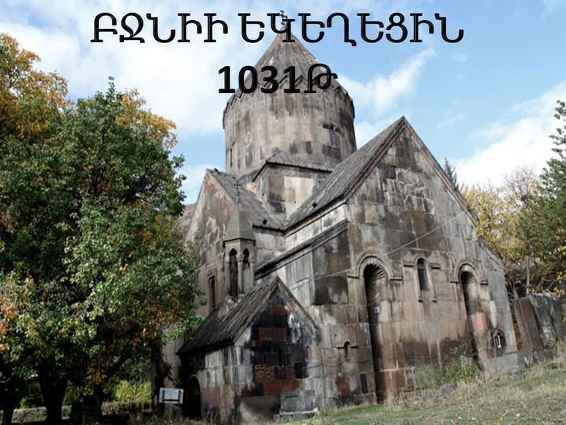 ԲՋՆԻԻ ԵԿԵՂԵՑԻՆ 1031Թ