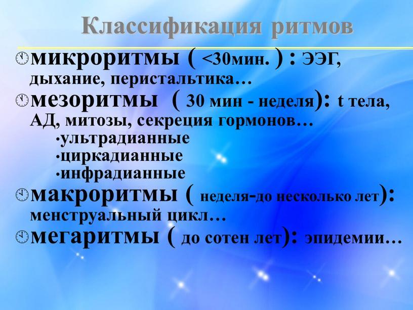 Классификация ритмов микроритмы ( <30мин