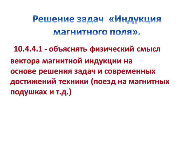 Решение задач «Индукция магнитного поля»