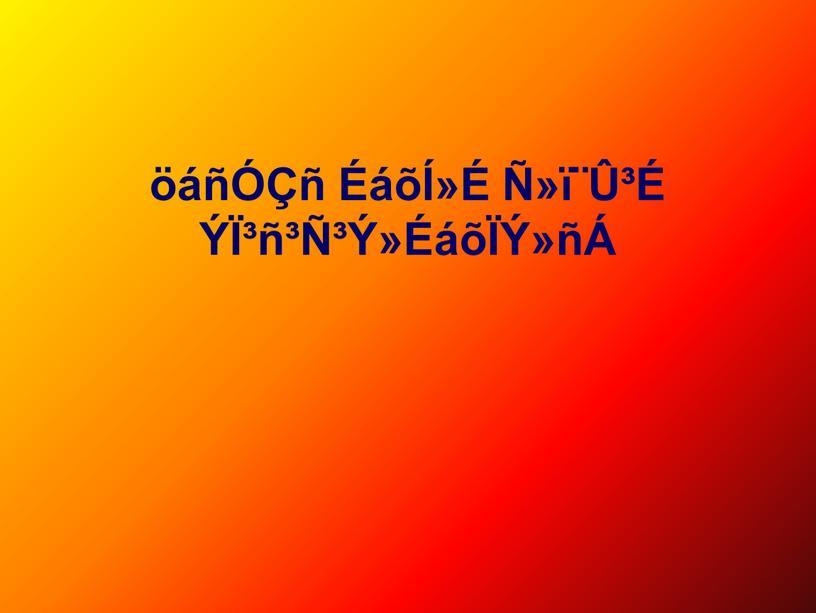 öáñÓÇñ ÉáõÍ»É Ñ»ï¨Û³É Ýϳñ³Ñ³Ý»ÉáõÏÝ»ñÁ