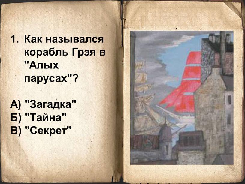 """Как назывался корабль Грэя в """"Алых парусах""""?"""