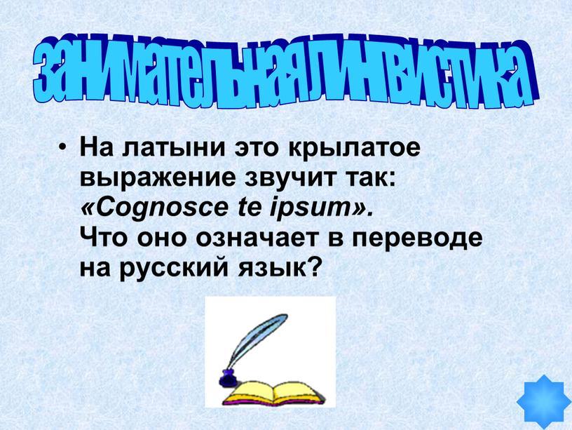 На латыни это крылатое выражение звучит так: «Cognosce te ipsum»