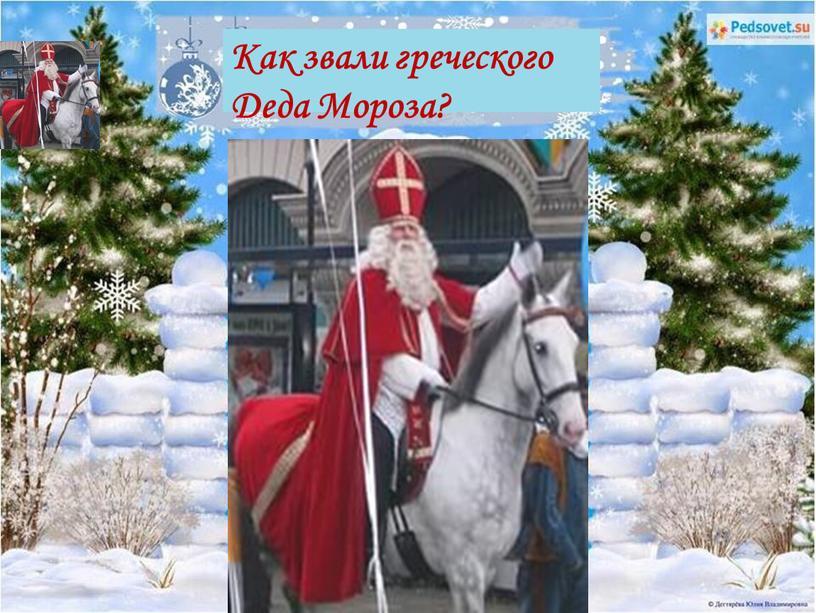 Как звали греческого Деда Мороза?