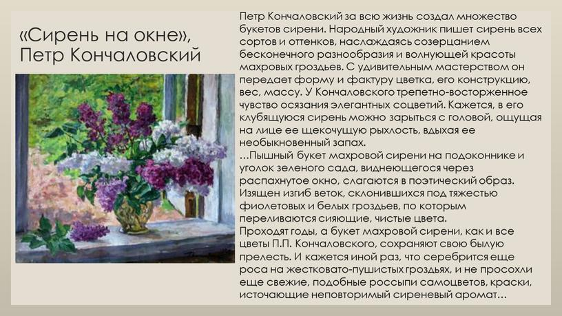 Сирень на окне», Петр Кончаловский