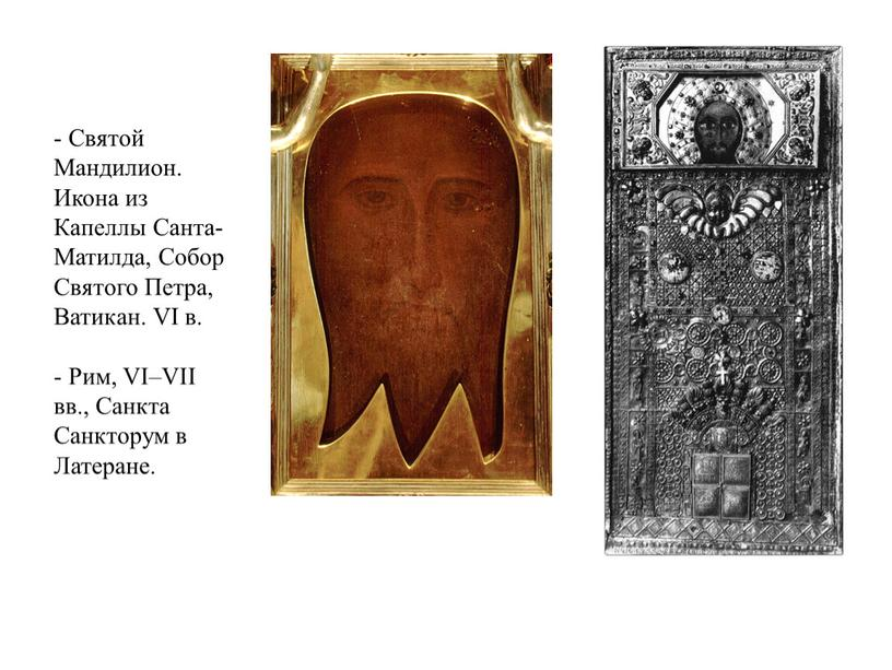 Святой Мандилион. Икона из Капеллы