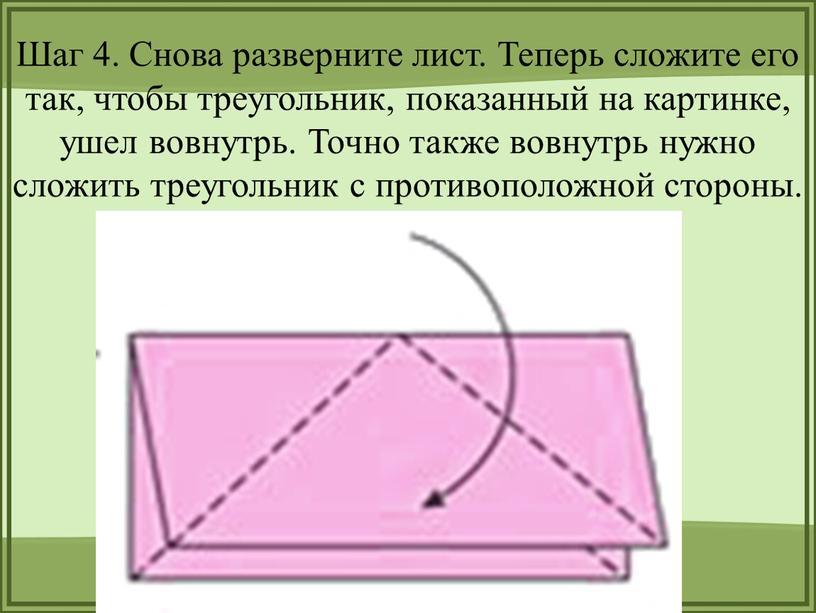 Шаг 4. Снова разверните лист. Теперь сложите его так, чтобы треугольник, показанный на картинке, ушел вовнутрь