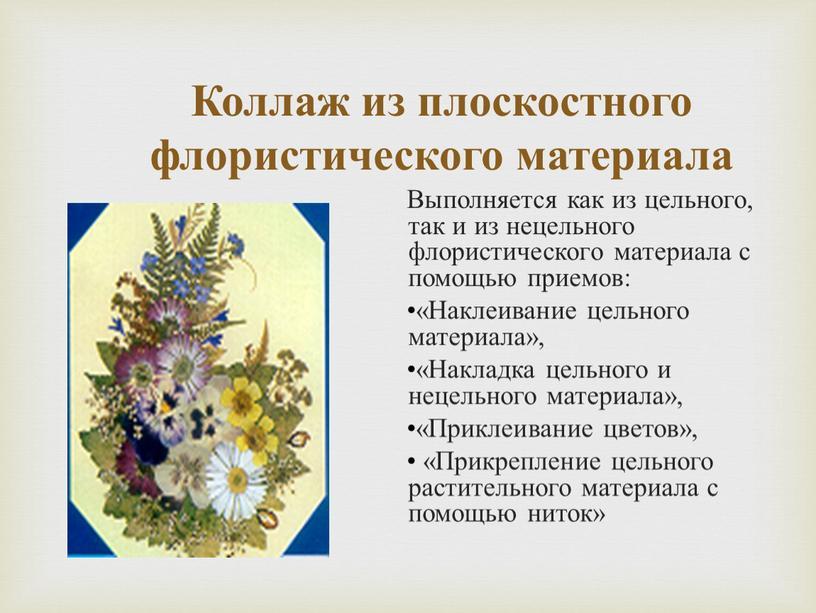 Коллаж из плоскостного флористического материала
