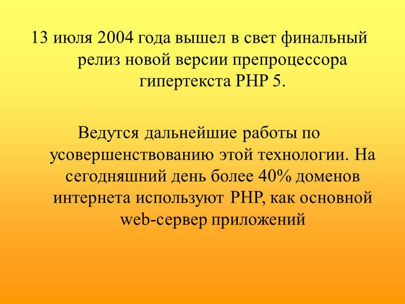 PHP 5. Ведутся дальнейшие работы по усовершенствованию этой технологии