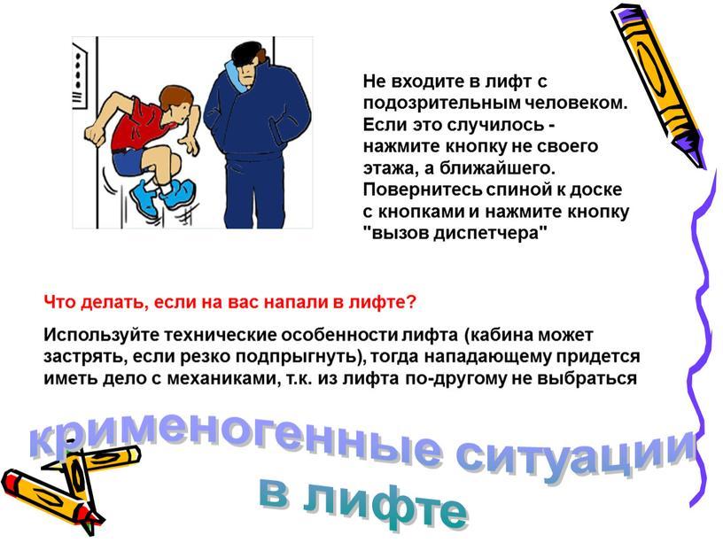 Не входите в лифт с подозрительным человеком