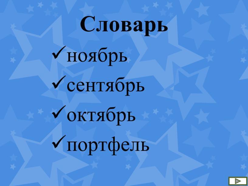 Словарь ноябрь сентябрь октябрь портфель