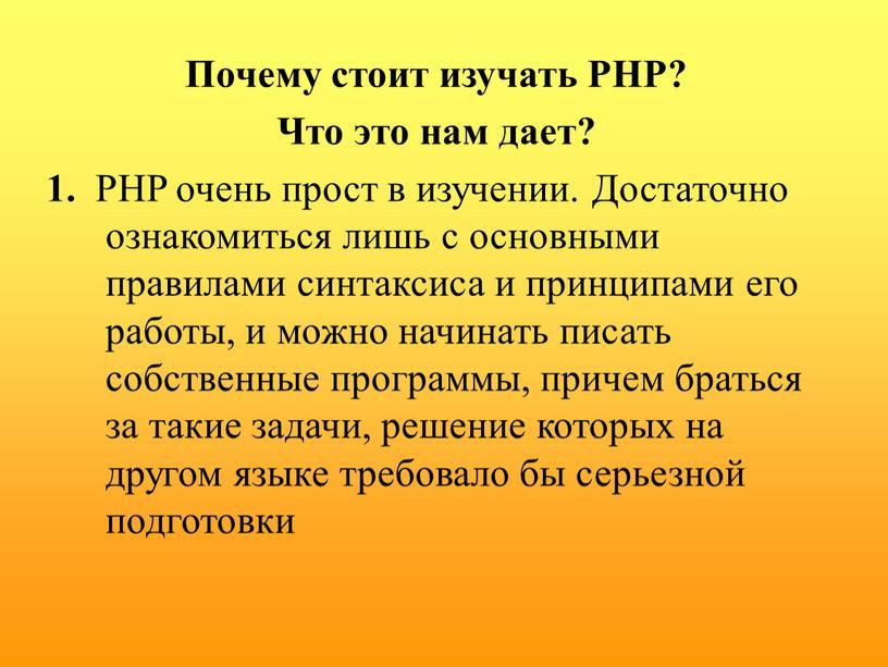 Почему стоит изучать PHP? Что это нам дает? 1