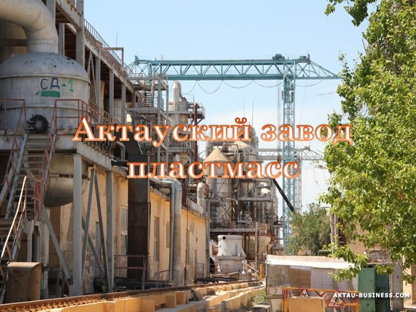 Актауский завод пластмасс