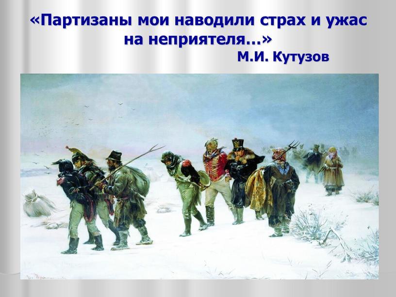 Партизаны мои наводили страх и ужас на неприятеля…»