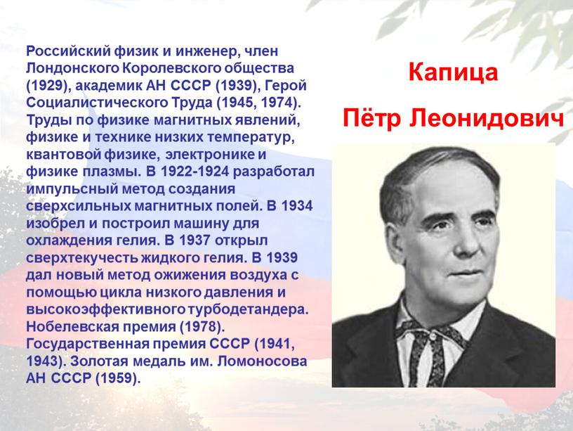 Российский физик и инженер, член