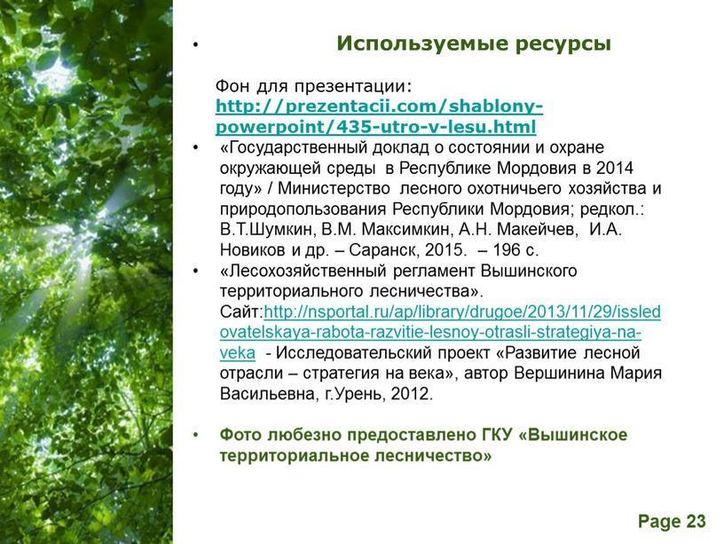 Используемые ресурсы Фон для презентации: http://prezentacii