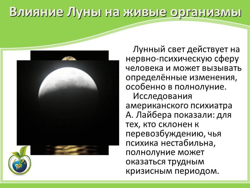 Влияние Луны на живые организмы
