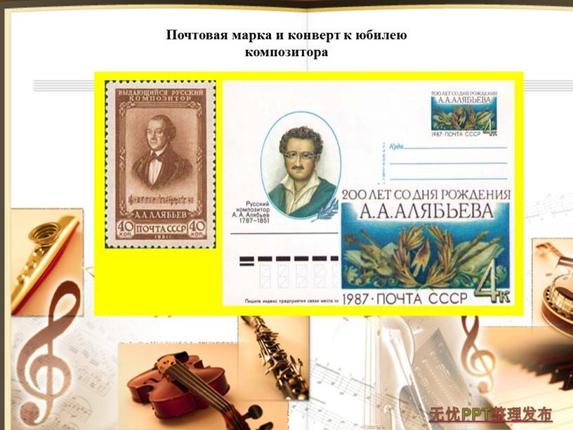 Почтовая марка и конверт к юбилею композитора