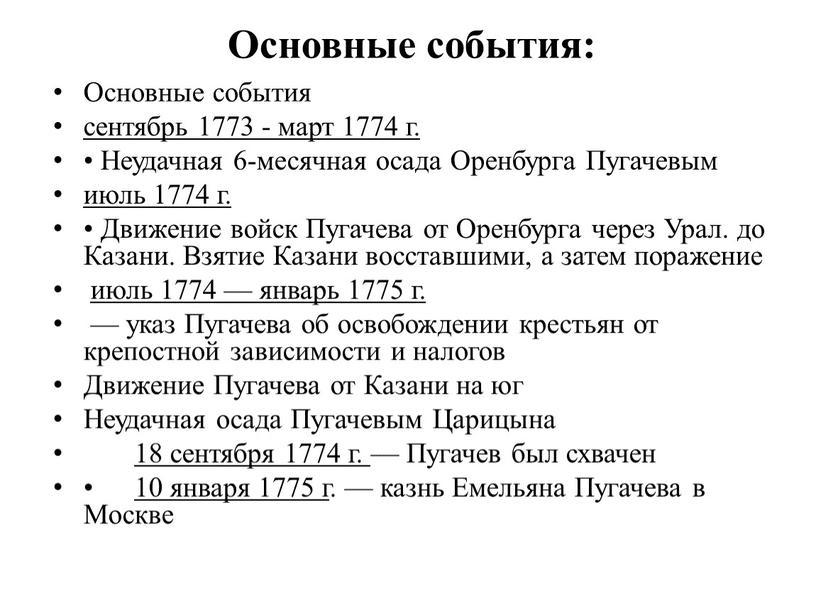 Основные события: Основные события сентябрь 1773 - март 1774 г