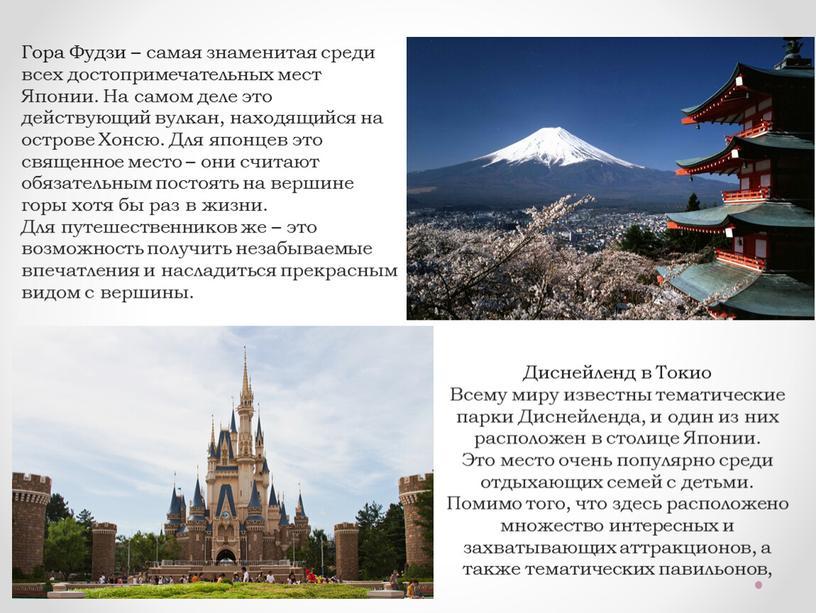 Гора Фудзи – самая знаменитая среди всех достопримечательных мест