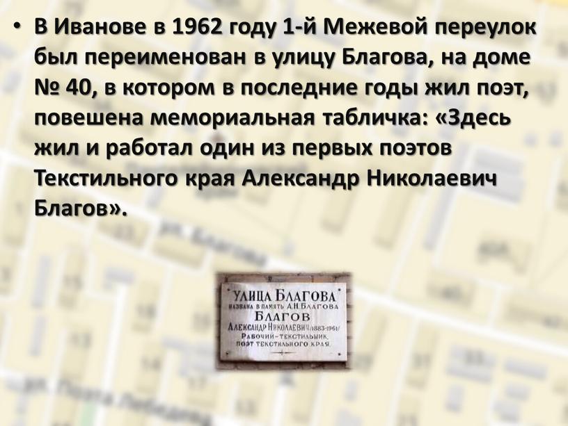 В Иванове в 1962 году 1-й Межевой переулок был переименован в улицу