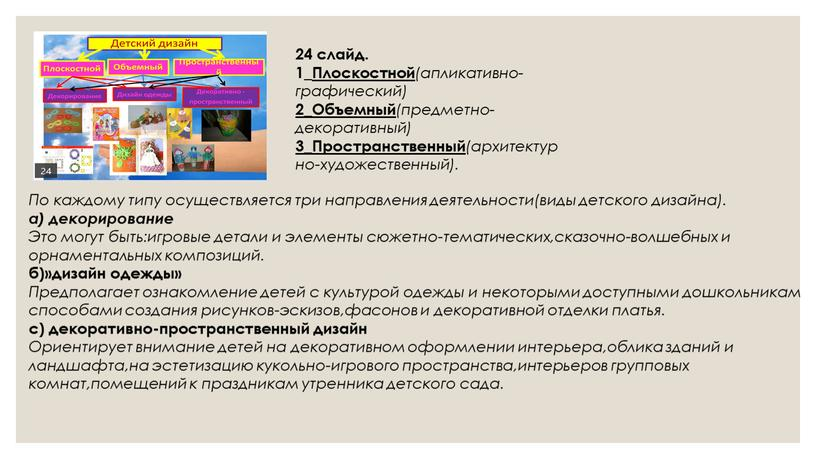 Плоскостной (апликативно-графический) 2_Объемный (предметно-декоративный) 3_Пространственный (архитектурно-художественный)