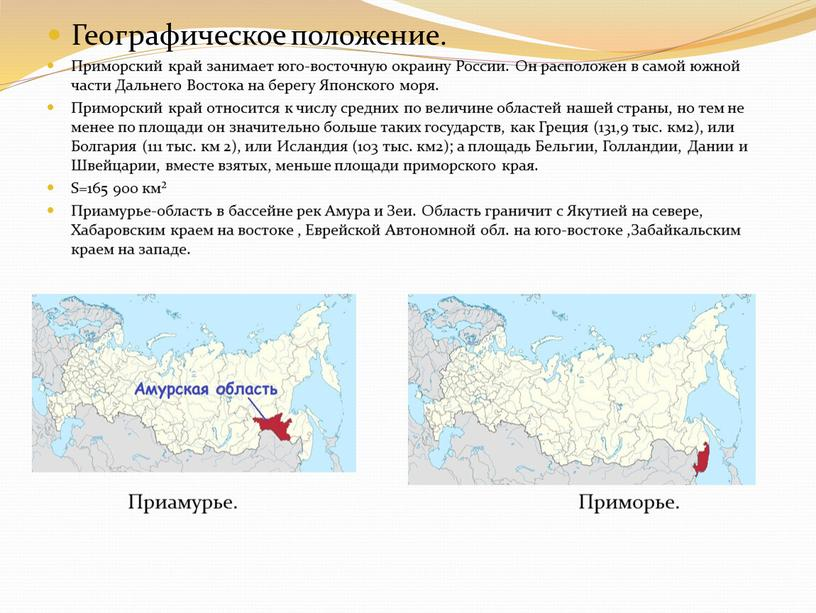 Географическое положение. Приморский край занимает юго-восточную окраину