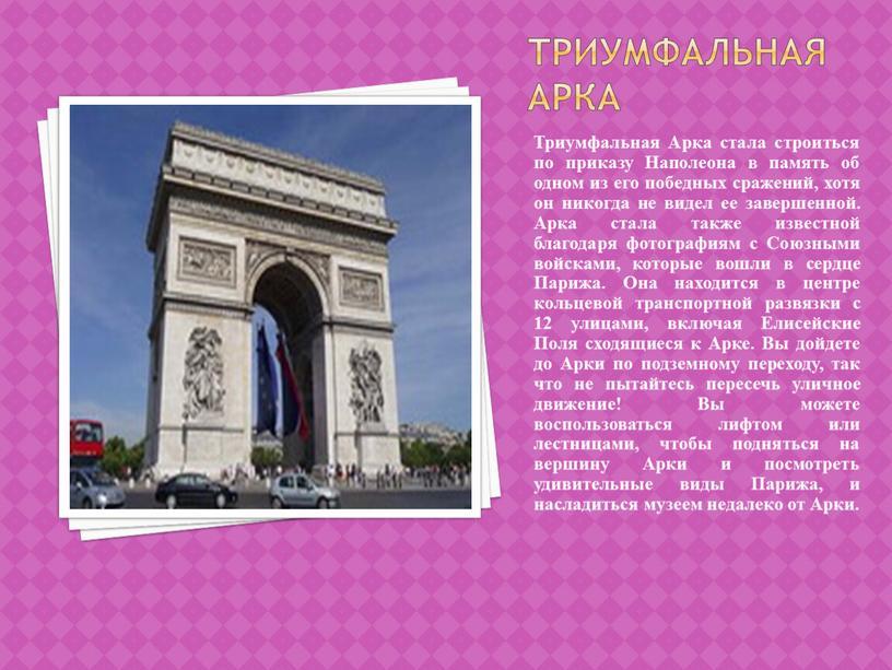 Триумфальная арка Триумфальная