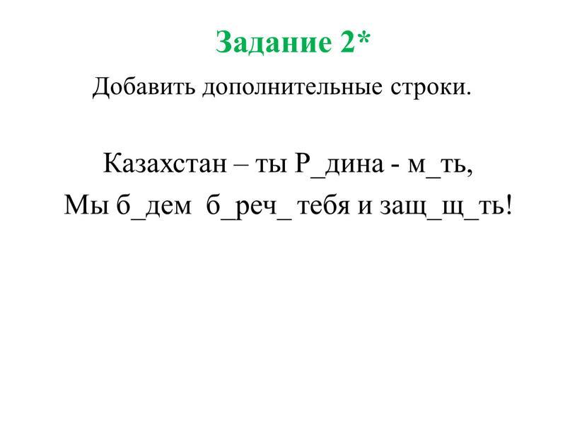 Задание 2* Добавить дополнительные строки
