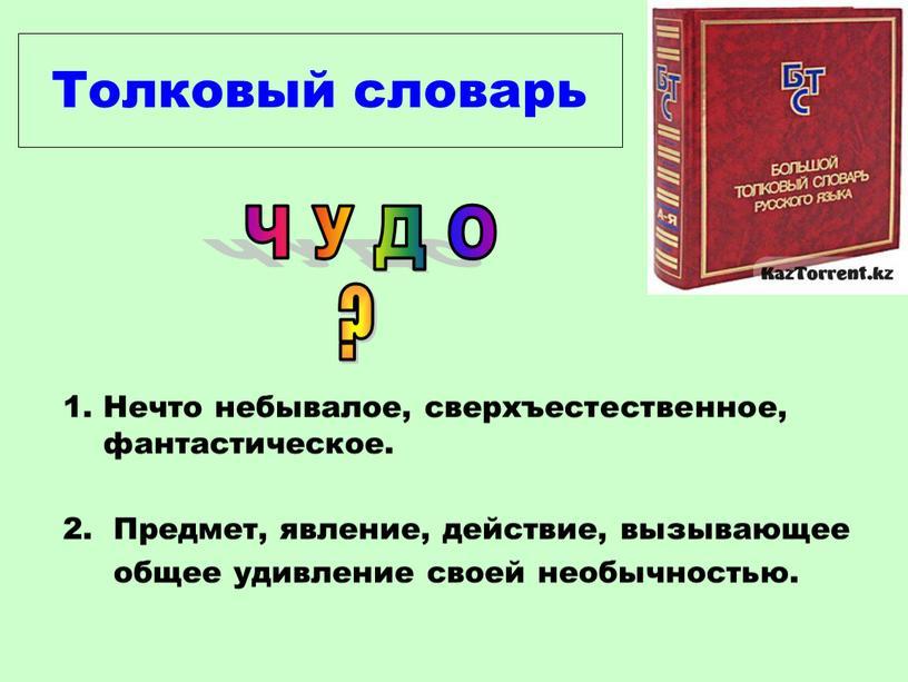Толковый словарь 1. Нечто небывалое, сверхъестественное, фантастическое