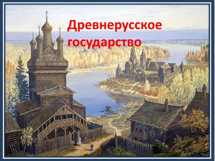 Древнерусское государство