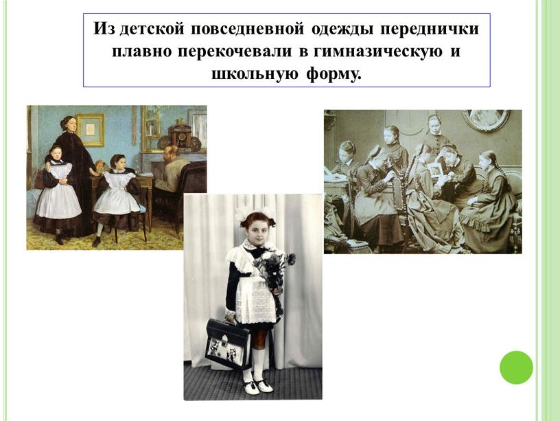 Из детской повседневной одежды переднички плавно перекочевали в гимназическую и школьную форму