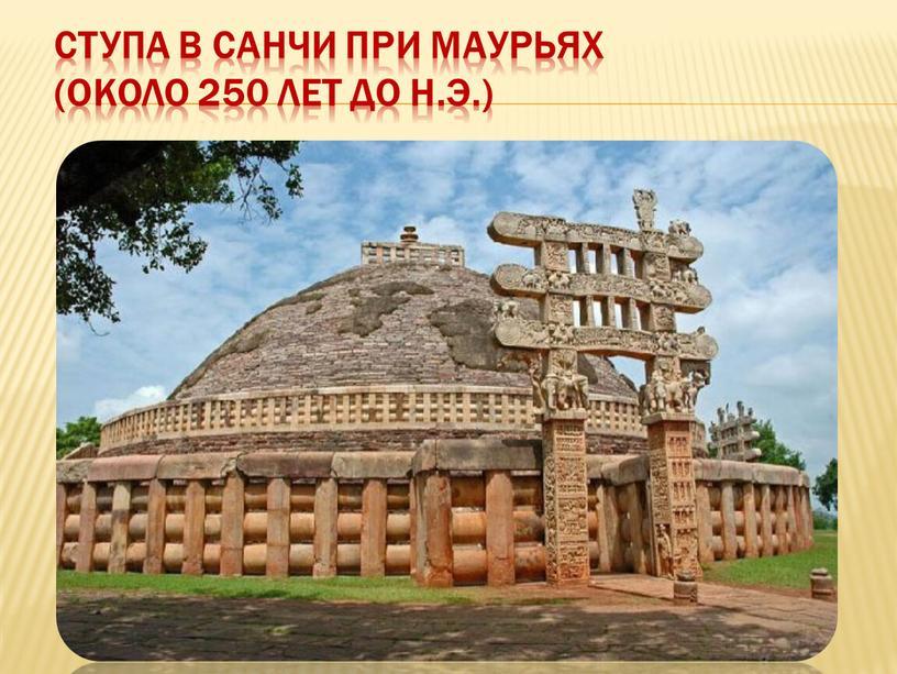 Ступа в Санчи при Маурьях (около 250 лет до н