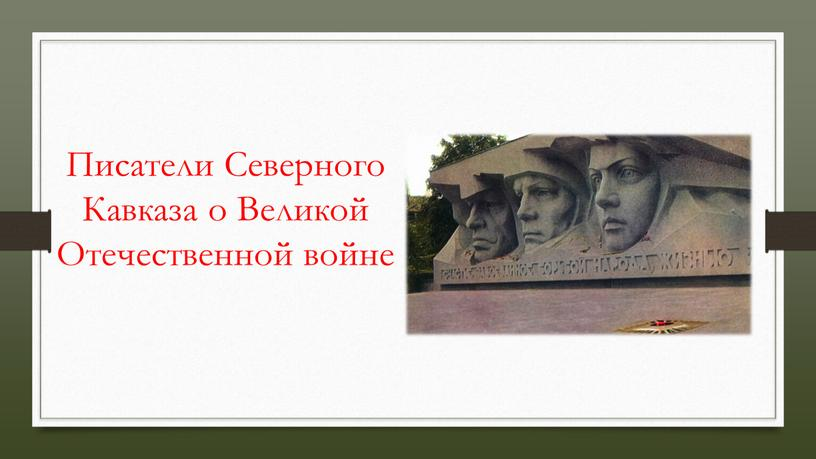Писатели Северного Кавказа о Великой