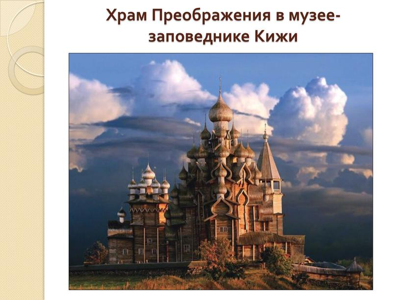 Храм Преображения в музее-заповеднике