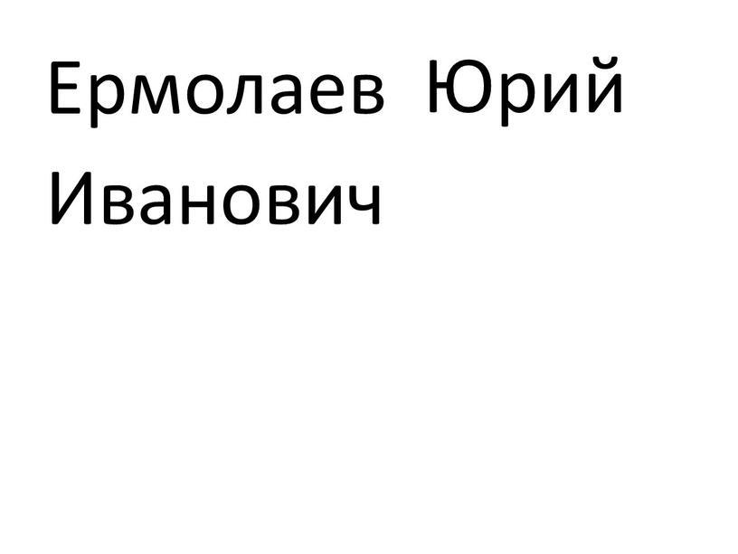 Ермолаев Юрий Иванович